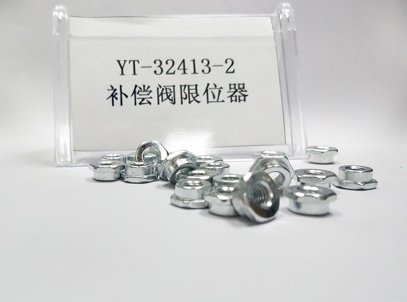 YT-32413-2补偿阀限位器