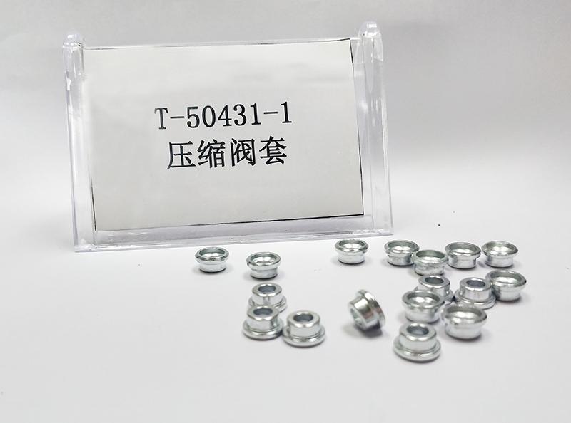 武汉T-50431-1压缩阀套