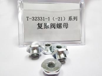 T-30331-1(-21)系列复原阀螺母