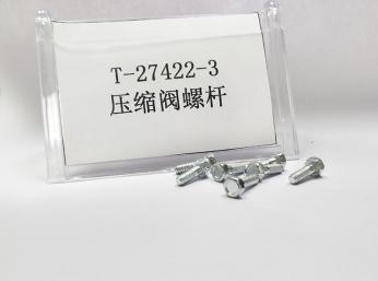 武汉T-27422-3压缩阀螺杆