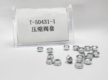 南阳T-50431-1压缩阀套
