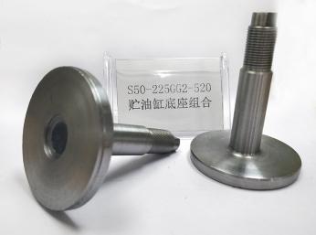 S50-225GG2-520贮油缸底座组合