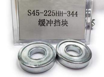 S45-225HH-344缓冲挡板