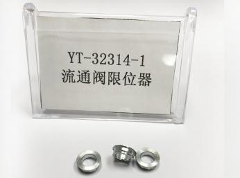 YT-32314-1流通阀限位器